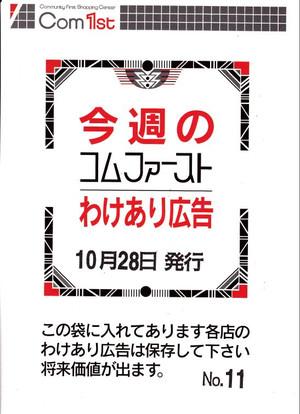 20131001_60_2