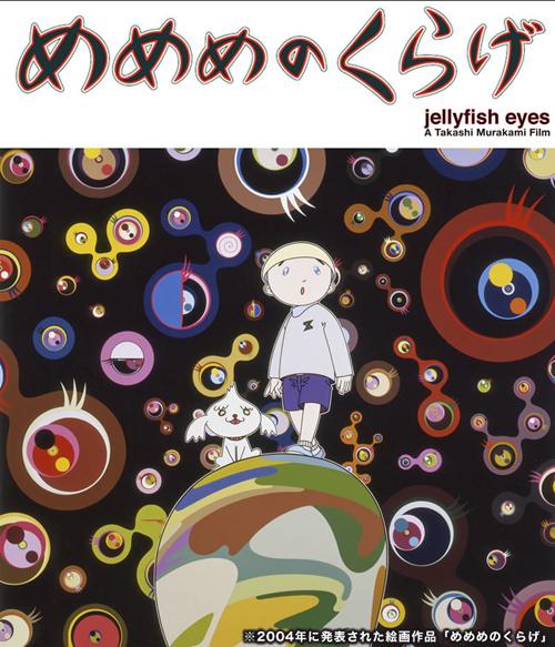 Takashimurakami_film_01